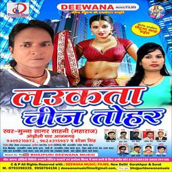 Listen to Nok Kaike Kada songs from Laukata Chiz Tohar
