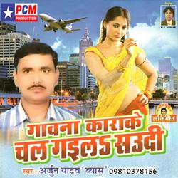 Listen to Billo Rani songs from Gawana Karake Chal Gayila Saudi