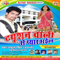 Tuition Wali Se Payar Bhail songs