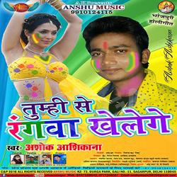 Tumahi Se Rangwa Khelege songs
