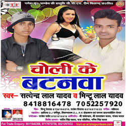 Listen to Choli Ke Batanwa songs from Choli Ke Batanwa
