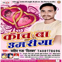 Kach Ba Umariya songs