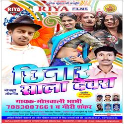 Listen to Chhinar Saala Devar songs from Chhinar Saala Devra