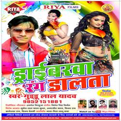 Driverwa Rang Daalta songs