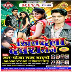 Khich Dela Devra Roje songs