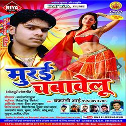 Listen to Naya Saal Ke songs from Murai Chabawelu