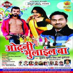 Listen to Judai Ke songs from Odhni Bhulail Ba