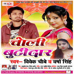 Choli Butidaar songs