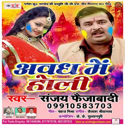 Awadh Me Holi songs