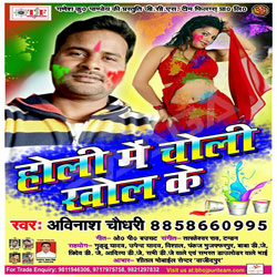 Holi Mein Choli Khol Ke songs
