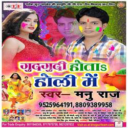 Listen to Na Rangwa songs from Gudgudi Hota Holi Mein
