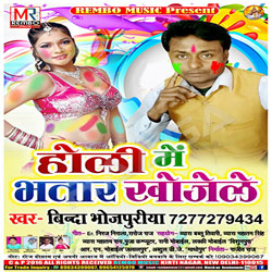 Holi Me Bhatar Khojele songs