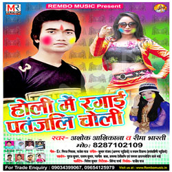 Holi Me Rangayi Patanjali Choli songs