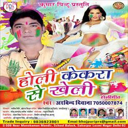 Listen to Fayida Uthayi Jija Holi Ke songs from Holi Kekara Se Kheli