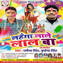 Listen to Ghoral Dale Choli Me songs from Lahenga Lale Lal Ba