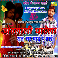 Listen to Balam Rail Gadi songs from Othlaali Chatela