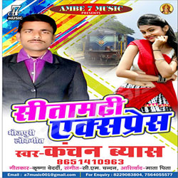 Sitamarhi Express songs