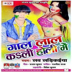 Gaal Lal Kaili Holi Mein songs