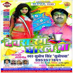Dewra Rang Ghorle Ba songs
