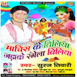 Maachis Ke Tiliya Jadake Rangela Biliya songs