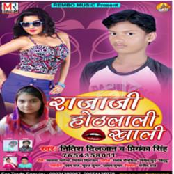 Raja Ji Hothlali Khali songs