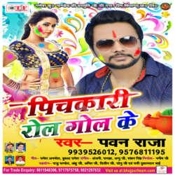 Pichkari Rol Gol Ke songs