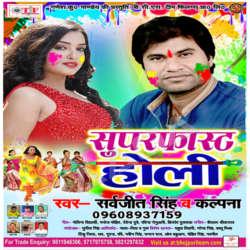 Superfast Holi songs