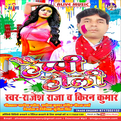 Listen to Aawa Niyara songs from Happy Holi