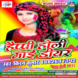 Happy Holi May Dear songs