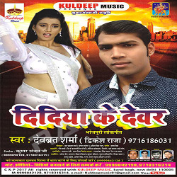 Didiya Ke Dewer songs