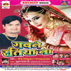 Gawne Ratiya Na songs