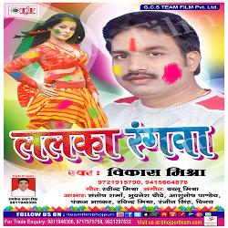 Balti Me Rangwa song