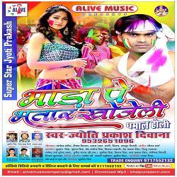 Hamar Chot Tuhar Mot Pichkari song