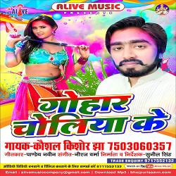 Gohar Choliya Ke songs
