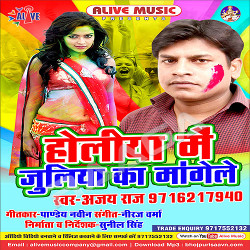 Holiya Me Juliya Ka Mangele songs