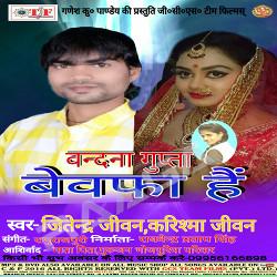 Vandna Gupta Bewafa He songs