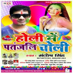 Holi Me Patanjali Choli songs