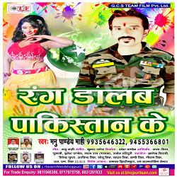 Rang Dalab Pakistan Ke songs