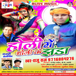 Holi Me Choli  Ke Jhanda songs