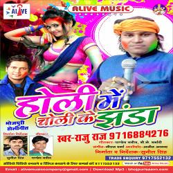 Holi Me Choli  Ke Jhanda songs
