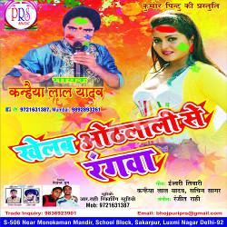 Khelab Othlali Se Rangwa song