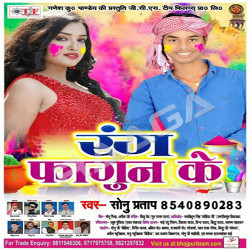 Rang Fagun Ke songs
