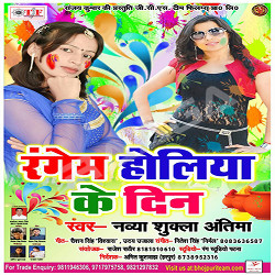 Rangem Holiya Ke Din songs