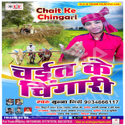 Chait Ke Chingari songs
