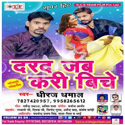Darad Jab Kari Biche songs