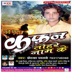 Kafan Tohre Naam Ke songs