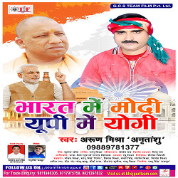 Bharat Me Modi U P Me Yogi songs