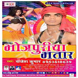 Listen to Ratiya Ke Khayil Machhari songs from Bhojpuriya Bhatar