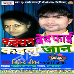 Listen to Ja Tani Samsan songs from Kaisan Bewfai Kayilu Jaan