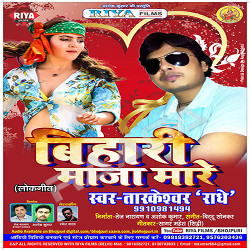 Bihari Maza Mare songs